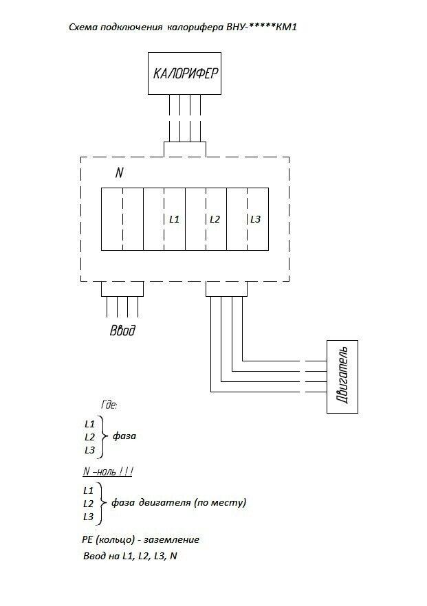 Схема подключения калорифера